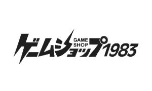 ゲームショップ1983