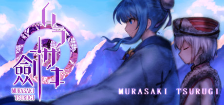 MURASAKI TSURUGI