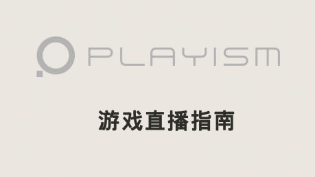 Playism贩售的游戏直播指南