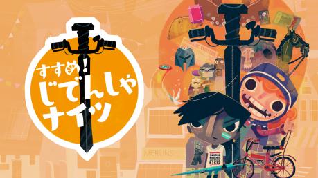 众多奖项入围名作 《骑士与单车KnightsAndBikes》 Steam/Switch/PS4/Xbox版正式发布!