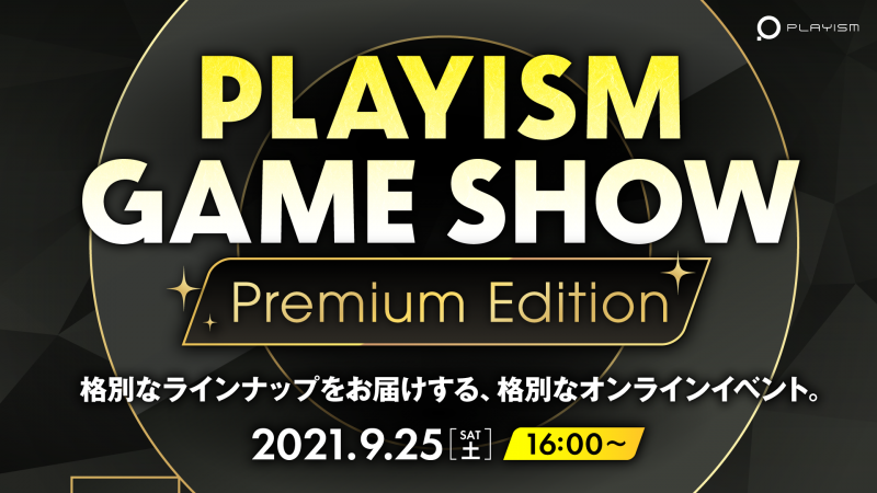 PLAYISM Game Show: Premium Edition, PLAYISM'S Pre-TGS Announcement Event, Will be Broadcasted on 9/25 from 12AM PDT/4PM JST!